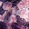 Yuuhei Satellite - Tsuki ni Murakumo Hana ni Kaze (Short Ver.)
