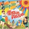 AKB48 - Mirai no Kajitsu