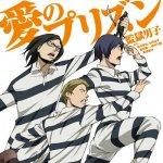 Kangoku Danshi - Ai no Prison (TV)