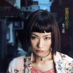 Ringo Sheena - Kabuki-cho no Joou