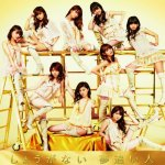 Morning Musume - Shouganai Yume Oibito