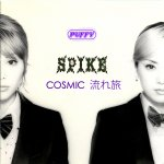 Puffy - Cosmic Nagare Tabi