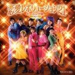 Morning Musume - Renai Revolution 21
