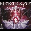 BUCK-TICK - Dress (Bloody Trinity mix) (TV)